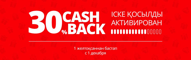 Пора тратить Cash Back 20%