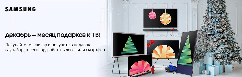 Весь декабрь подарки к ТВ от Samsung