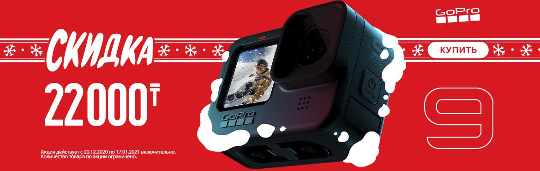 Скидка на экшн-камеру GoPro Hero 9