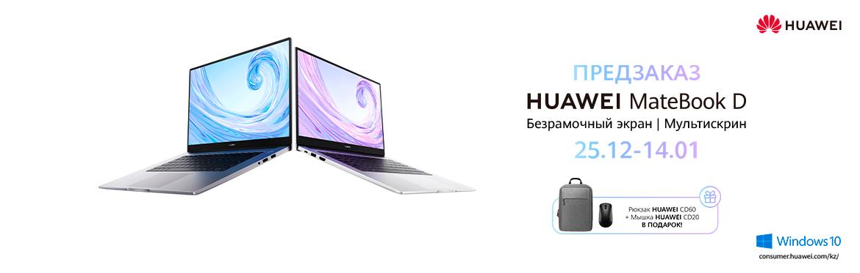 Предзаказ на ноутбуки Huawei MateBook D