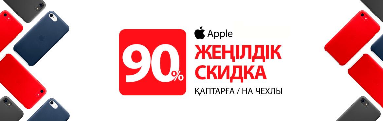 Скидки до 90% на чехлы для iPhone