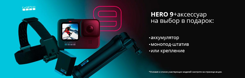 GoPro Hero 9 + подарок на выбор