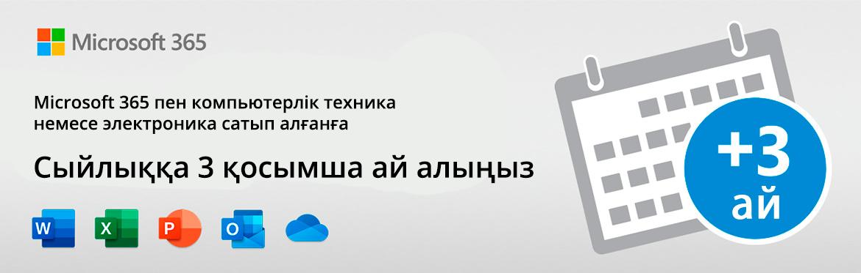 Microsoft 365 және компьютерлік техника немесе электроника сатып алғанға сыйлыққа 3 қосымша ай
