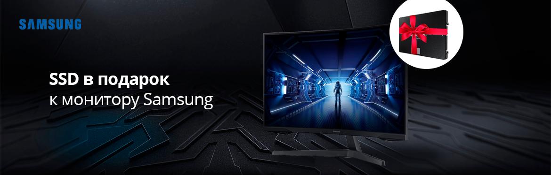 SSD в подарок к монитору Samsung