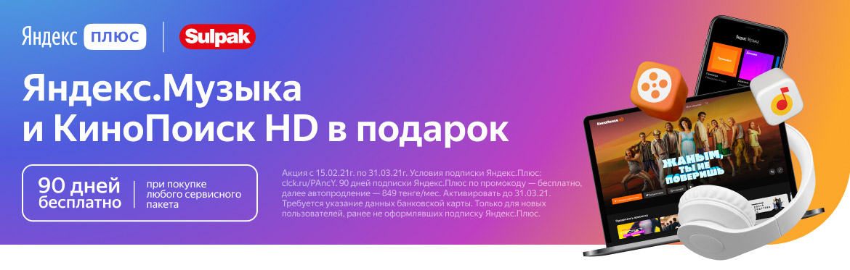 Яндекс.Плюс в подарок к услугам Hitechnic