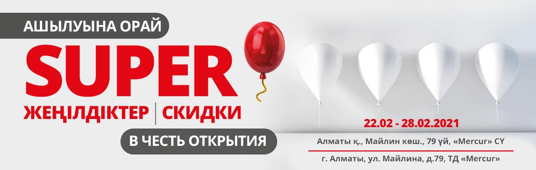 Алматы қаласындағы жаңа дүкен ашылу құрметіне арналған Super жеңілдіктер
