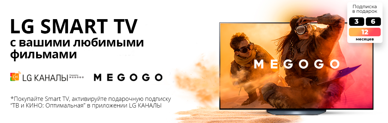 Подписка Megogo в подарок к телевизорам LG