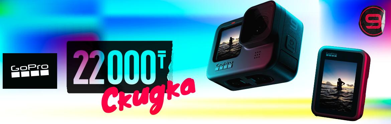 Супер цена на экшн-камеру GoPro Hero 9