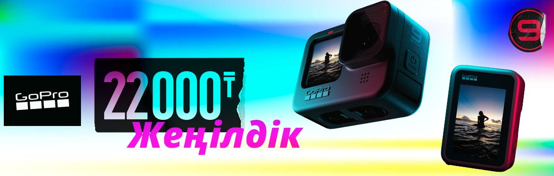 GoPro Hero 9 экшн-камерасына жеңілдік