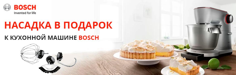 Подарки к кухонной машине Bosch