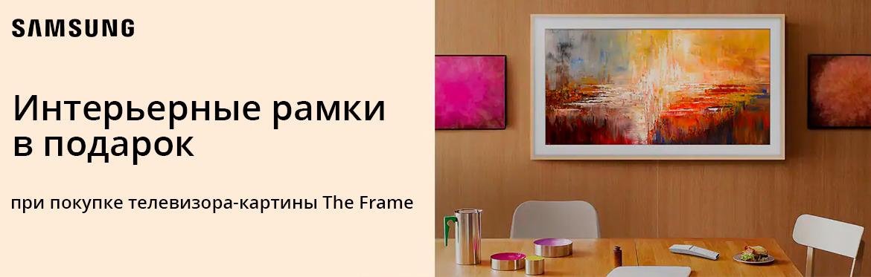 Подарки к телевизорам The Frame