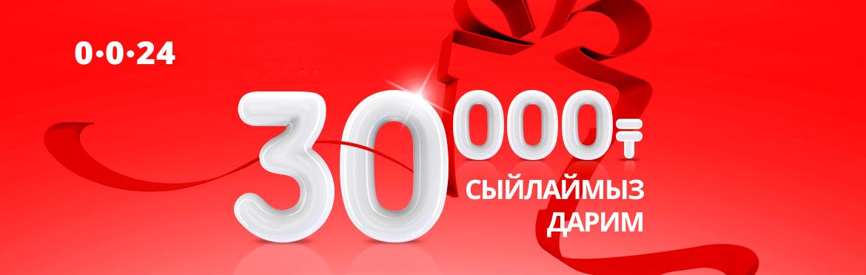 Дарим всем 30 000