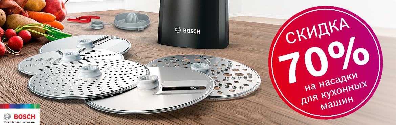 Скидка 70% на насадки Bosch
