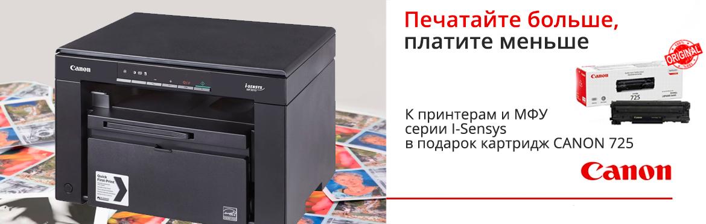 Подарки к принтерам и МФУ Canon