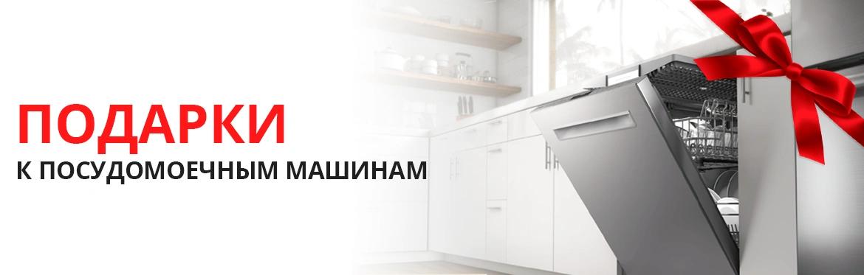 Подарки к посудомоечным машинам