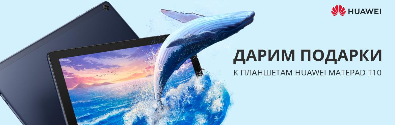 Подарки к планшетам Huawei MatePad T10