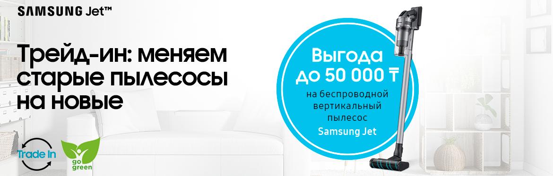 Trade-In на пылесосы Samsung