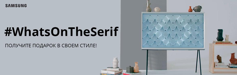 Создайте свой выигрышный стиль с The Serif