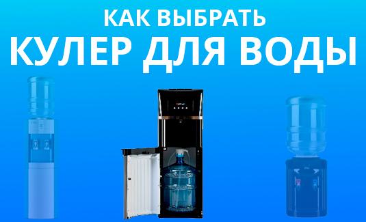 Как выбрать кулер для воды?