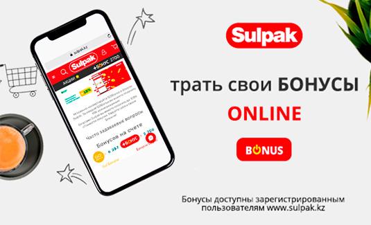 Бонусы Sulpak