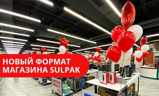 "Новый концепт магазина Sulpak в ТРЦ ""Esentai Mall"""