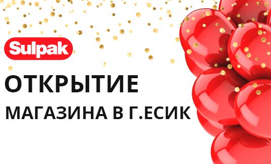 Открытие магазина в городе Есик