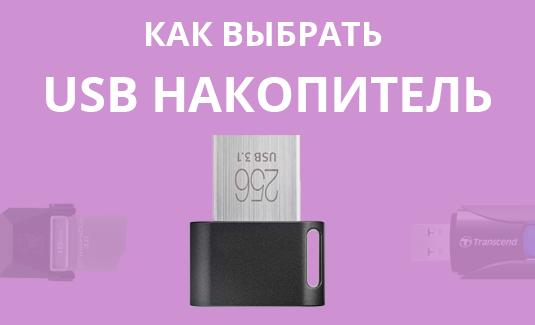 Как выбрать USB флеш накопитель?