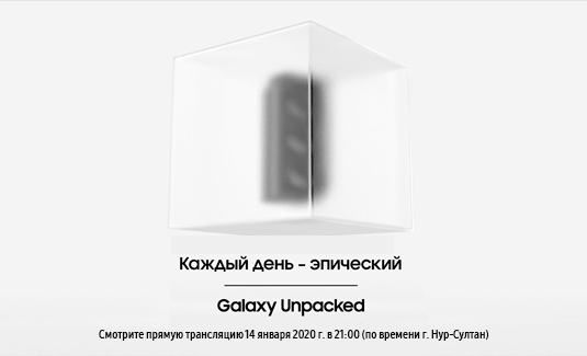 Трансляция Samsung Galaxy Unpacked