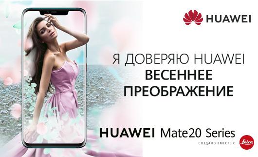 Встречайте HUAWEI Mate20 Series!