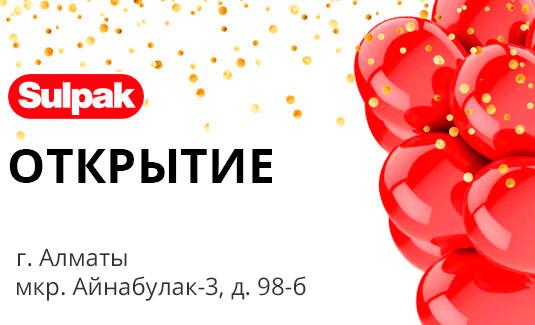 Открытие нового магазина в Алматы