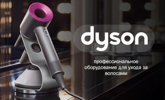 'Dyson