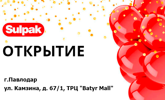Открытие нового магазина в Павлодаре