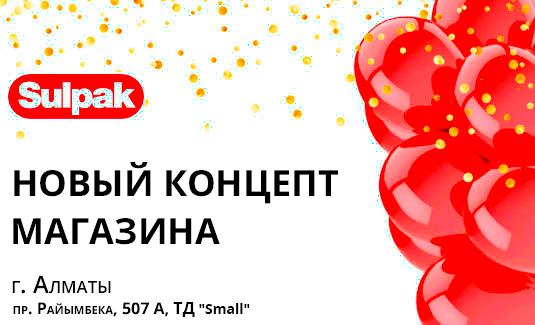 """Новый концепт магазина Sulpak в ТД """"Small"""""""