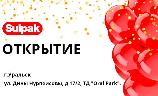 Открытие нового магазина в Уральске!