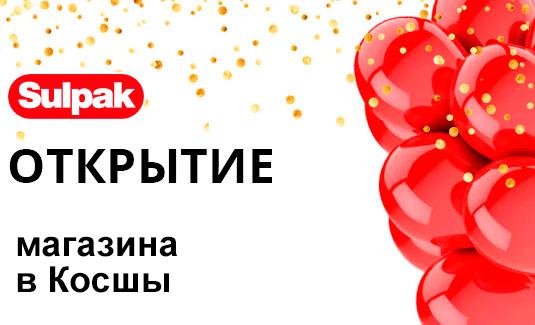 Открытие нового магазина в Косшы