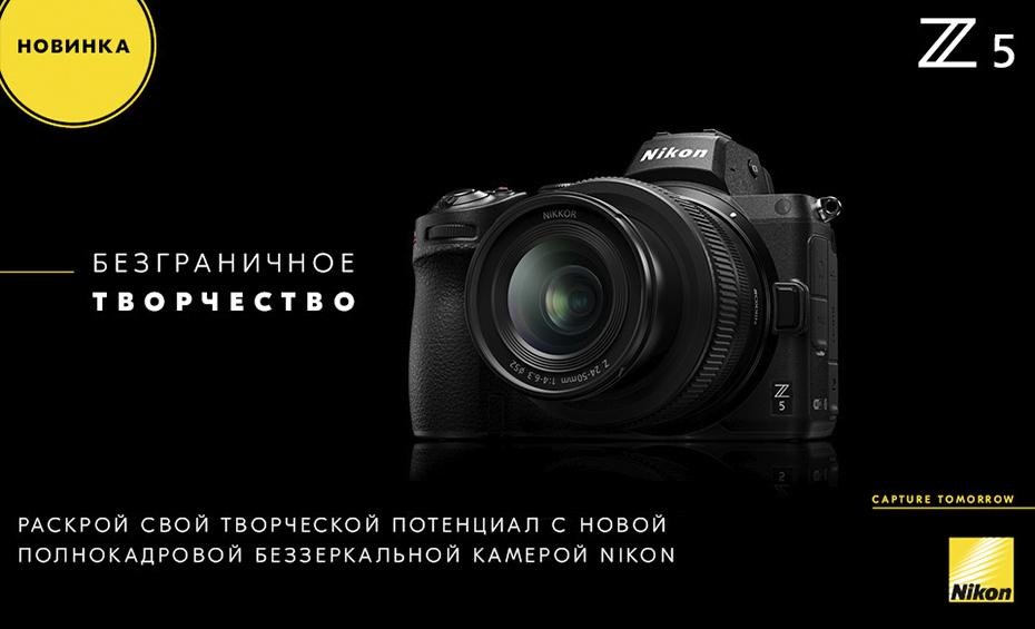 Nikon Z5: расширьте свои творческие возможности