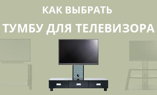 Как выбрать тумбу для телевизора?