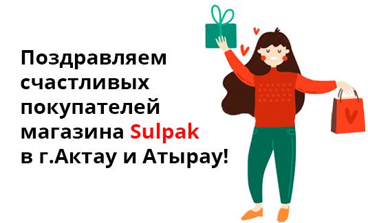 Счастливые покупатели магазина Sulpak в городах Актау и Атырау!