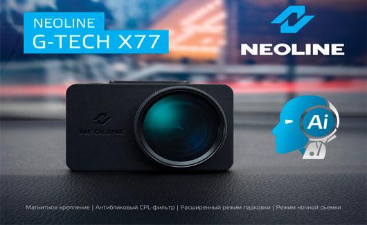 Обзор видеорегистратора Neoline G-Tech X77