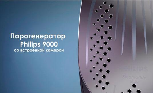 Обзор парогенератора Philips 9000