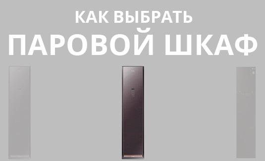Как выбрать паровой шкаф?