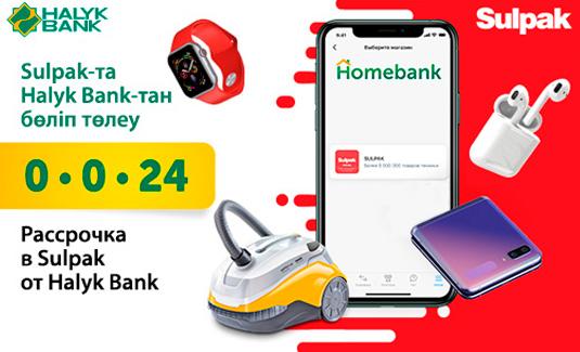 Онлайн рассрочка от Halyk Bank в магазинах Sulpak