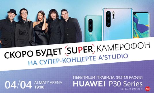 Прямая трансляция презентации Huawei P30 Series