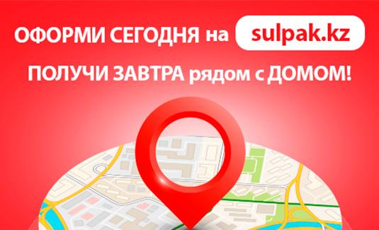 Оформи заказ на sulpak.kz и получи его рядом с домом!