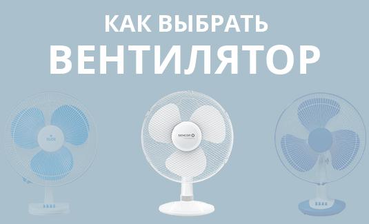 Как выбрать вентилятор?