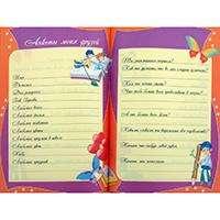 Анкеты и дневники для девочек