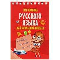 Школьная и учебная литература