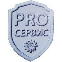 PRO-Сервис
